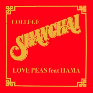 Love Peas cover art